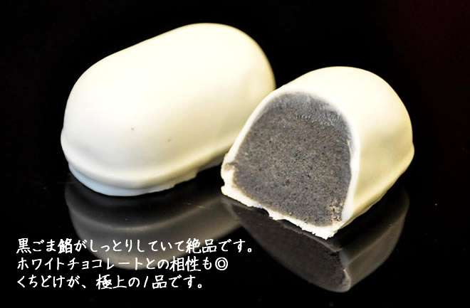 黒ごま餡がしっとりしていて絶品です。 ホワイトチョコレートとの相性も◎ くちどけが、極上の1品です。