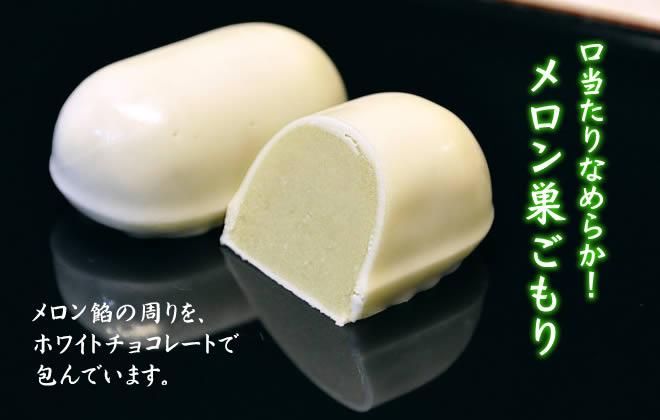 口当たりなめらか!メロン巣ごもりメロン餡の周りを、 ホワイトチョコレートで 包んでいます。