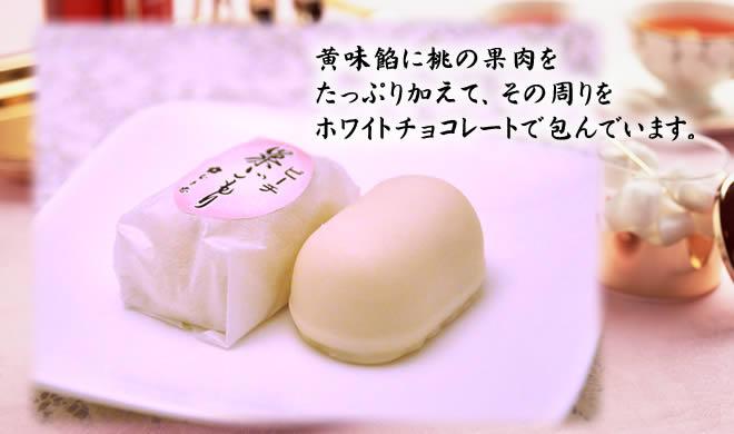 黄味餡に桃の果肉を たっぷり加えて、その周りを ホワイトチョコレートで包んでいます。
