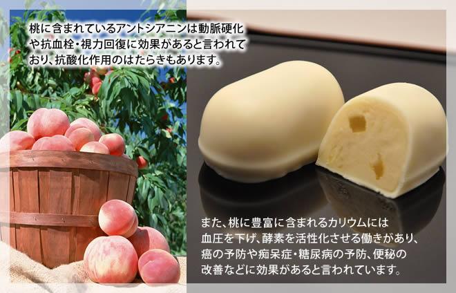 桃に含まれているアントシアニンは動脈硬化 や抗血栓・視力回復に効果があると言われて おり、抗酸化作用のはたらきもあります。