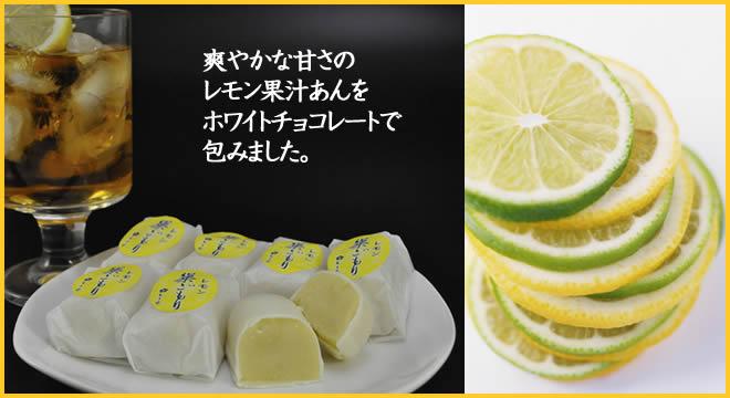 爽やかな甘さの レモン果汁あんを ホワイトチョコレートで 包みました。