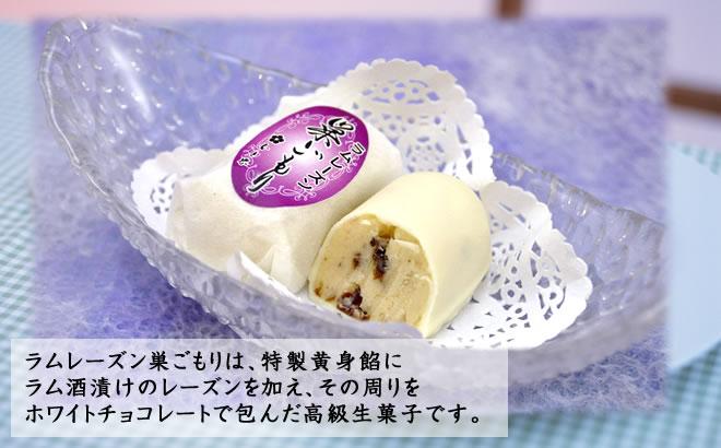 ラムレーズン巣ごもりは、特製黄身餡に ラム酒漬けのレーズンを加え、その周りを ホワイトチョコレートで包んだ高級生菓子です。