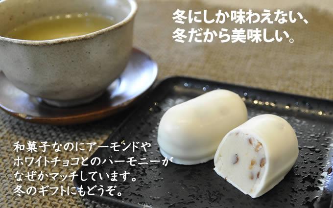 和菓子なのにアーモンドや ホワイトチョコとのハーモニーが なぜかマッチしています。 冬のギフトにもどうぞ。