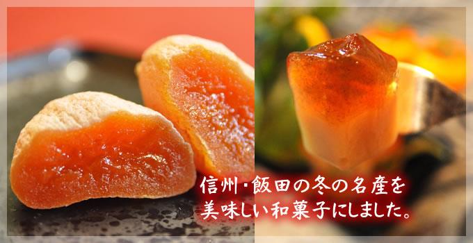 信州・飯田の冬の名産を 美味しい和菓子にしました。