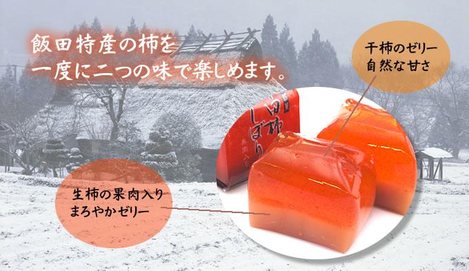 飯田特産の柿を 一度に二つの味で楽しめます。