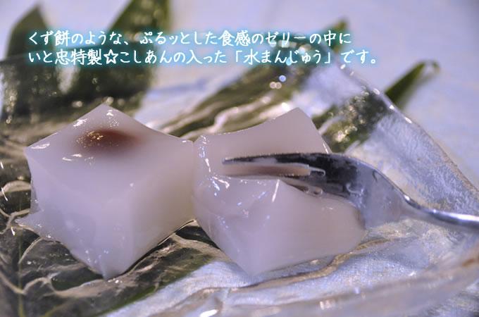 くず餅のような、ぷるッとした食感のゼリーの中に いと忠特製☆こしあんの入った「水まんじゅう」です。