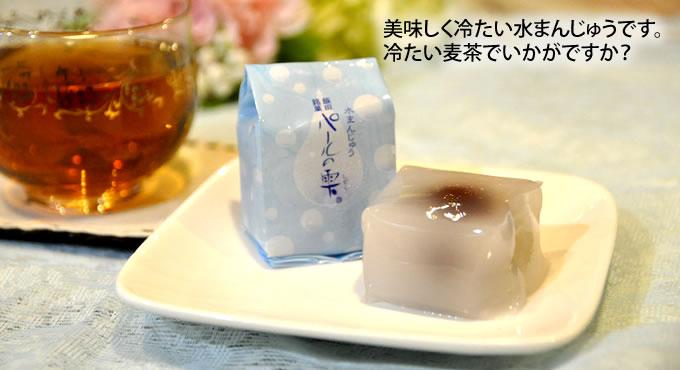 美味しく冷たい水まんじゅうです。 冷たい麦茶でいかがですか?